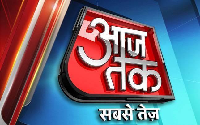 Aaj-tak-news-channel best news channel in India